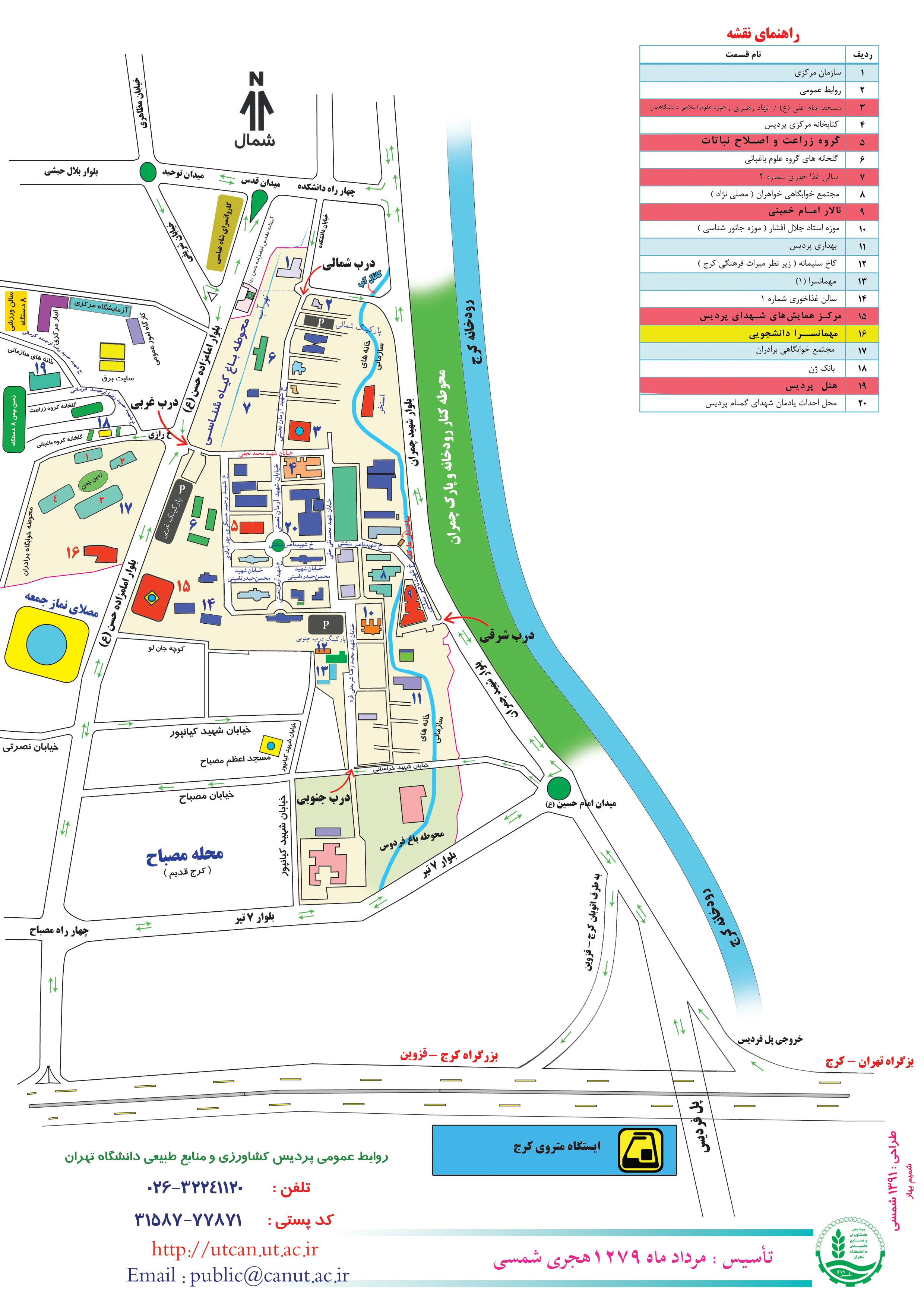 نقشه راهنمای پردیس کشاورزی و منابع طبیعی دانشگاه تهران